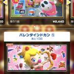 マリオカートプレイ日記(デイジーカップ)