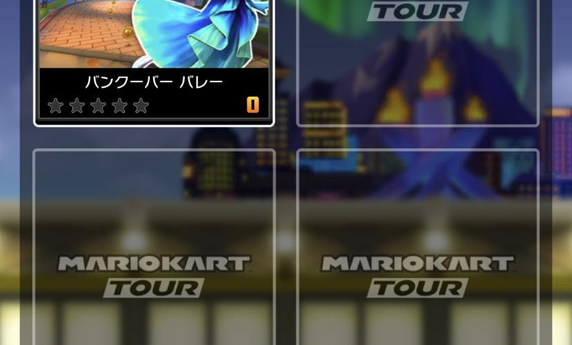 マリオカートプレイ日記(ロゼッタカップ②)