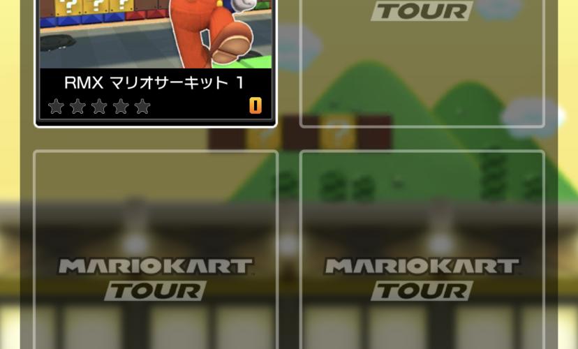 マリオカートプレイ日記(マリオカップ)